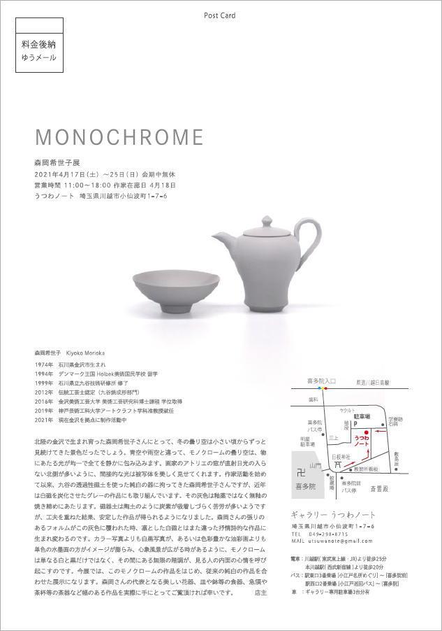 「森岡希世子展 MONOCHROME」8日目_d0087761_03012552.jpg