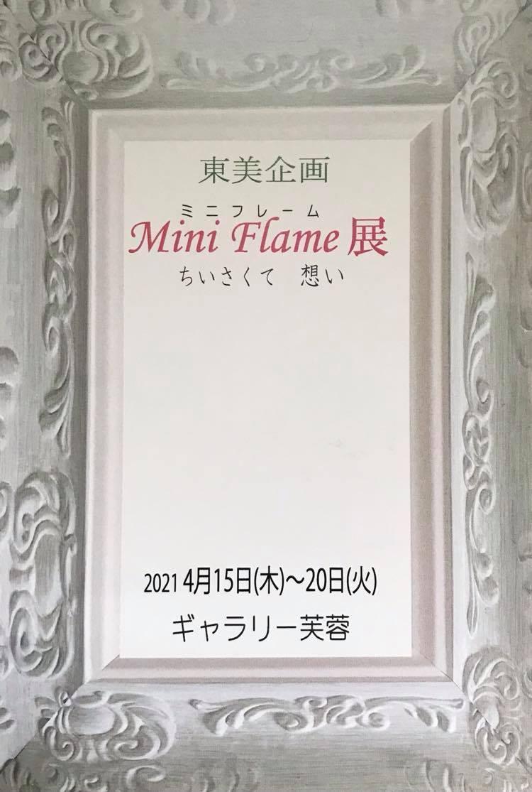 東美企画 Mini Flame展4.15〜20_e0124863_10214037.jpg
