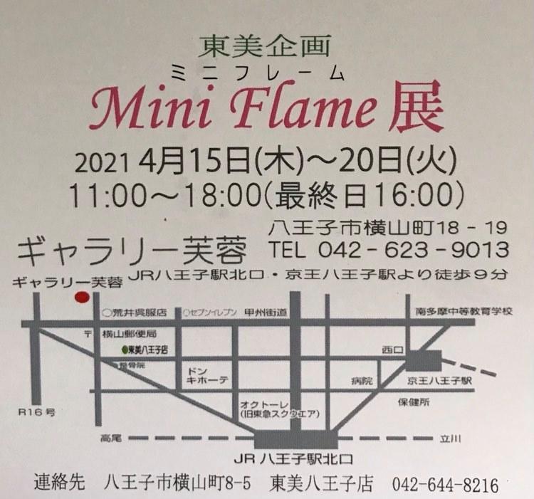 東美企画 Mini Flame展4.15〜20_e0124863_10214367.jpg