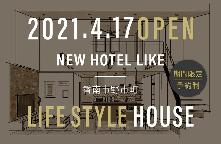 今週末スタート!LIFE STYLE HOUSE【高知市 FUN HOUSE】_f0203164_17054462.png