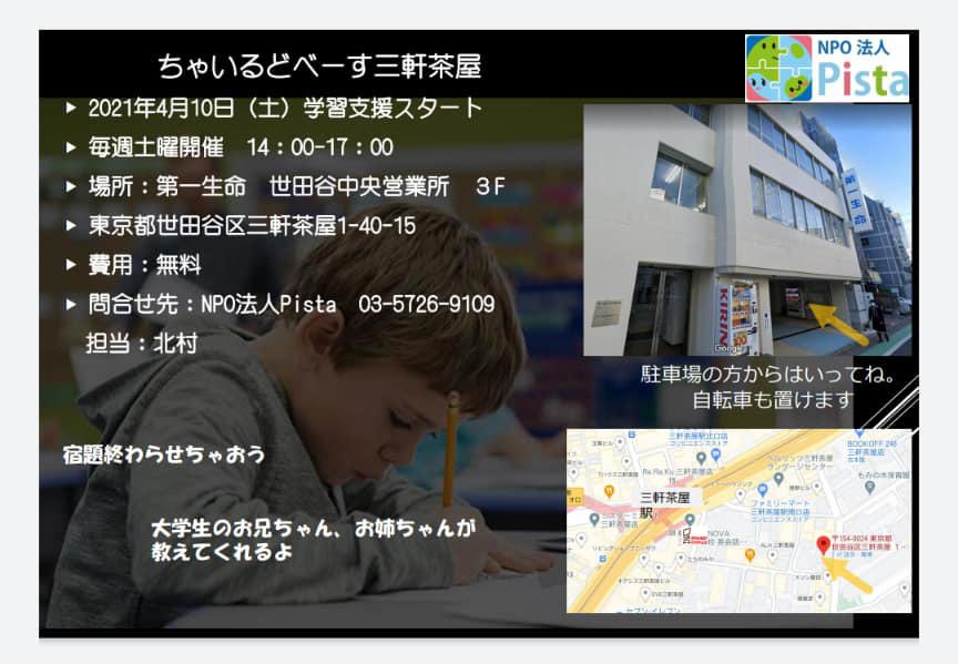 子ども達の学習支援_c0092197_02135615.jpg