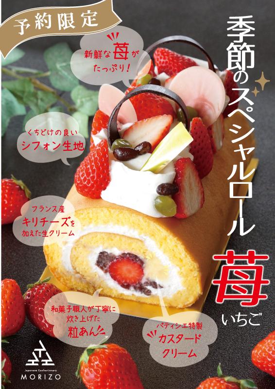 季節のスぺシャルロールケーキ~苺~_f0058799_12062185.jpg