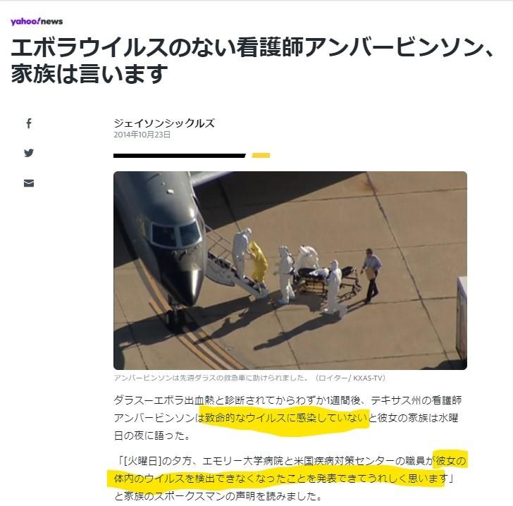 【超ド級:コロナ最新情報】日本での大量虐殺!WHOねつ造のパンデミック告発映画製作中!10年前アフリカで赤十字がワクチンを打って殺した「エボラの真相」!エボラやエイズ、ポリオもウイルスはなかった!_e0069900_15004510.jpg