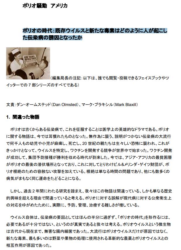 【超ド級:コロナ最新情報】日本での大量虐殺!WHOねつ造のパンデミック告発映画製作中!10年前アフリカで赤十字がワクチンを打って殺した「エボラの真相」!エボラやエイズ、ポリオもウイルスはなかった!_e0069900_16082204.png