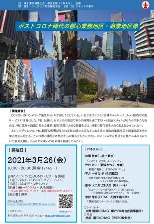 東京建築士会中央支部(CHAG) によるウェビナーの司会として柿沼が登壇しました_a0142322_15405483.jpg