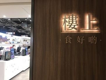 冷凍しらすがおすすめ!やや異色のローカル食料品チェーン「樓上」☆The Upper Floor Shop in Hong Kong_f0371533_16091725.jpg