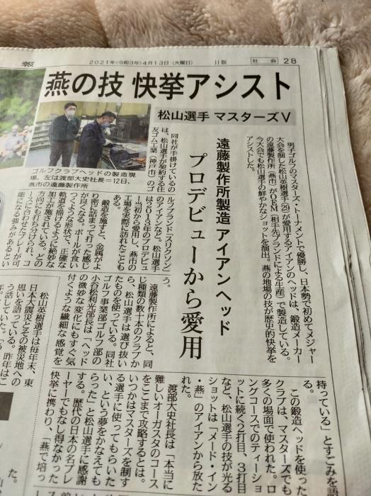 最高に良かったね 松山プロ!!_c0117936_16203022.jpg