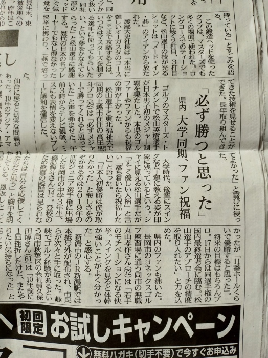 最高に良かったね 松山プロ!!_c0117936_16204057.jpg