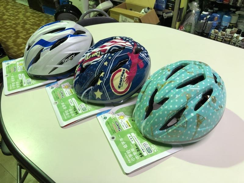 自転車用ヘルメット購入費補助制度スタートしました!_e0365437_14461099.jpeg