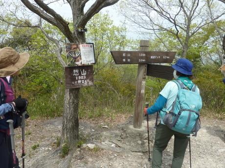 日本一低いアルプスに挑む『小野アルプス縦走』_c0218841_10222665.jpg