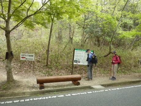 日本一低いアルプスに挑む『小野アルプス縦走』_c0218841_10341608.jpg