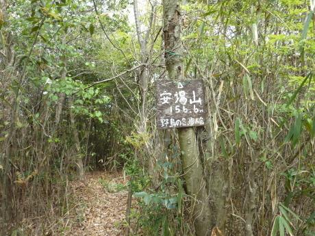 日本一低いアルプスに挑む『小野アルプス縦走』_c0218841_10393787.jpg