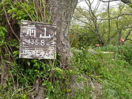 日本一低いアルプスに挑む『小野アルプス縦走』_c0218841_10420832.jpg