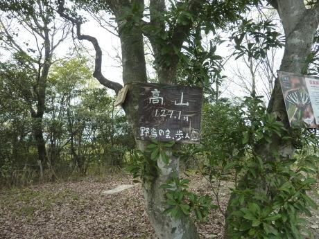 日本一低いアルプスに挑む『小野アルプス縦走』_c0218841_10425120.jpg