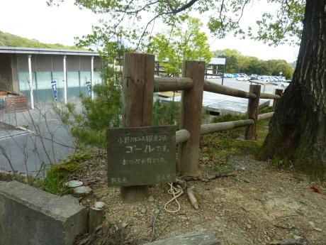 日本一低いアルプスに挑む『小野アルプス縦走』_c0218841_10445854.jpg