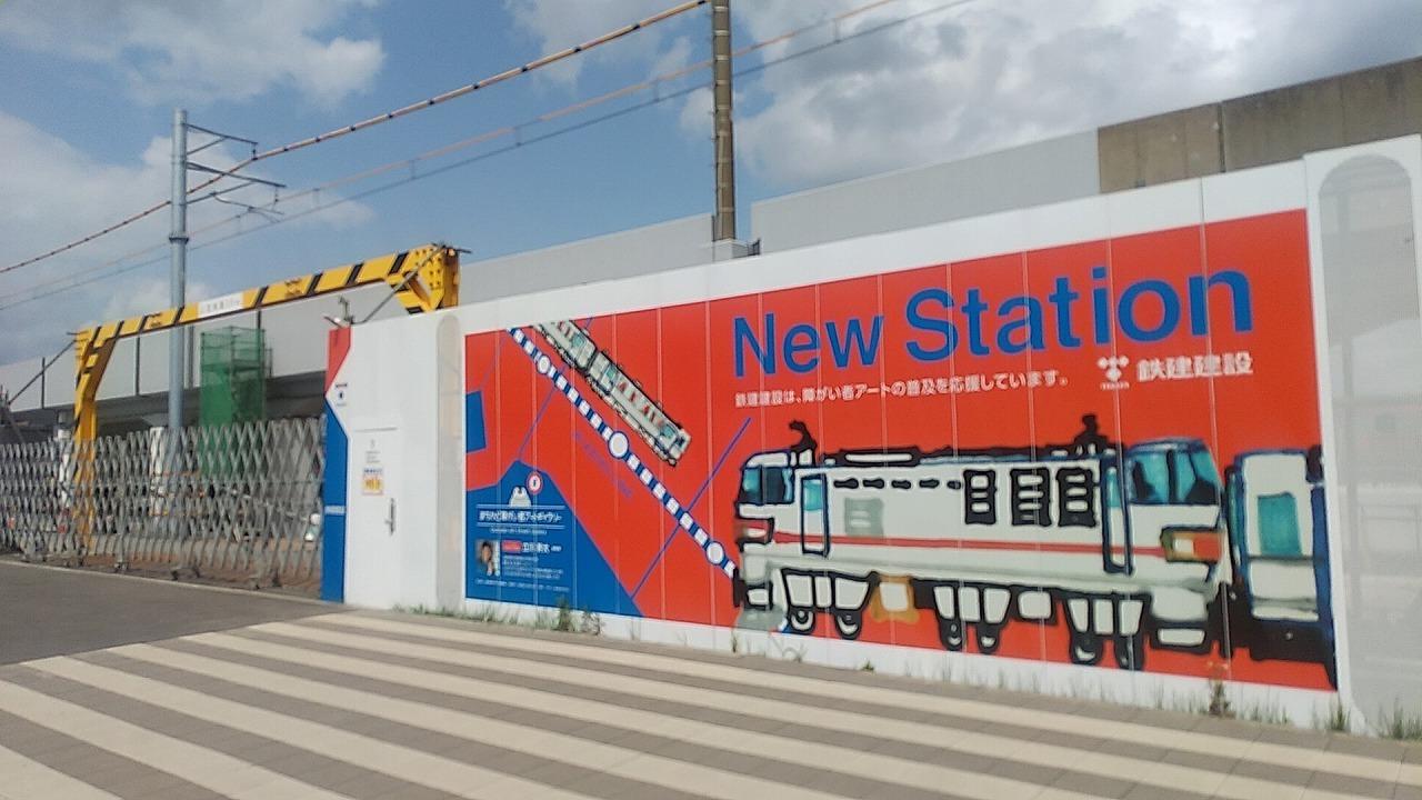 京葉線の新駅予定地_d0338347_18395218.jpg