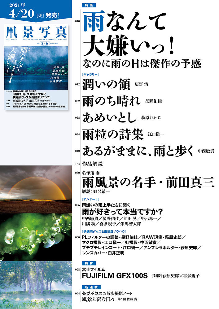 日本風景写真協会 群馬支部作品展「四季彩の詩」(群馬)_c0142549_16454190.jpg