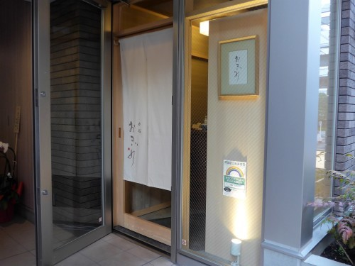 赤坂「赤坂 おぎ乃」へ行く。_f0232060_20055151.jpg