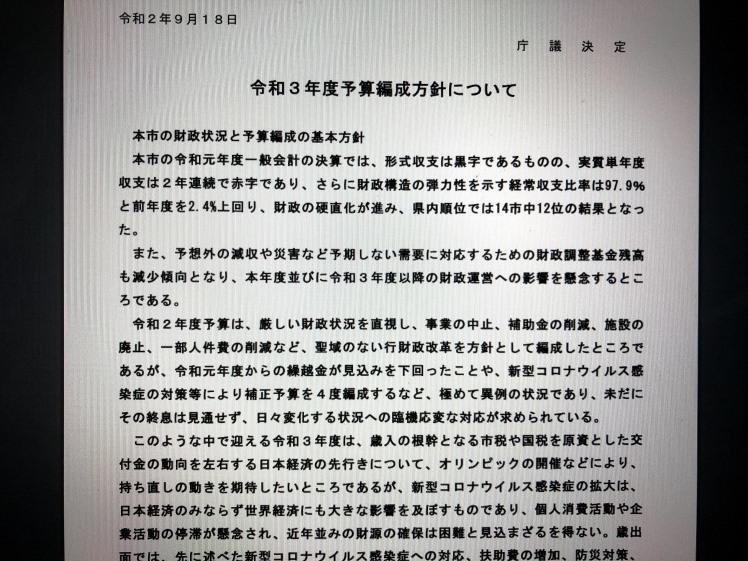 大田原の財政の厳しさと、令和3年度予算編成方針…〈連載〉大田原の今を、これからを考える。 ~2021年度3月議会を終えて~ その②_b0063162_09132393.jpg