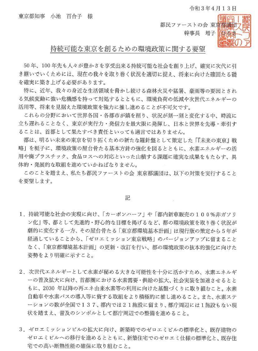 持続可能な東京を創るための環境政策に関する要望_f0059673_22414401.jpg