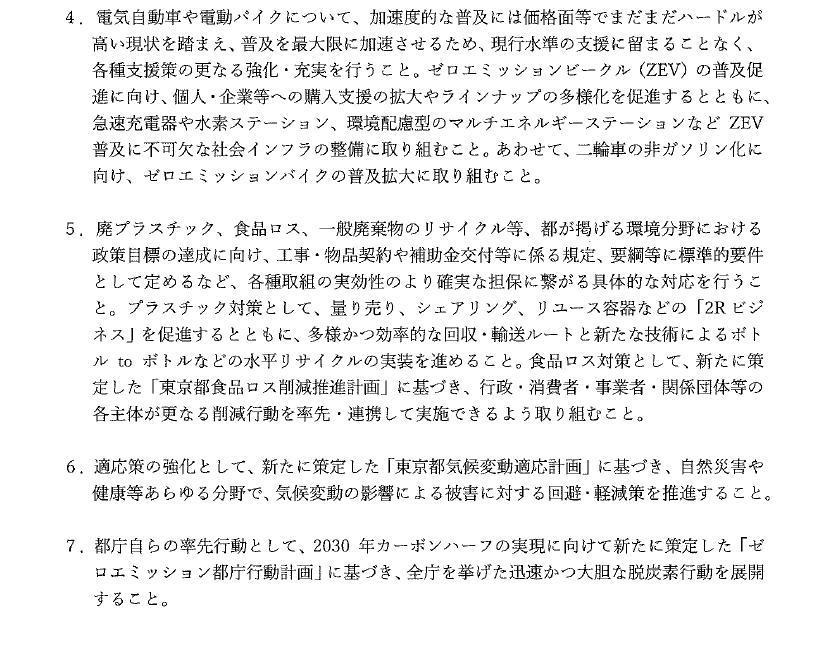 持続可能な東京を創るための環境政策に関する要望_f0059673_22415252.jpg