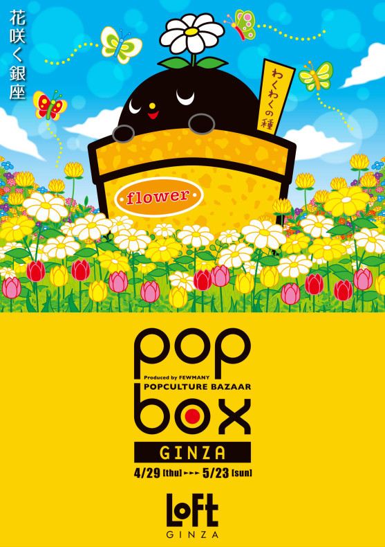 《POPBOX  GINZA》開催のお知らせ ※4/24追記 開催延期について_c0404384_15294299.jpg