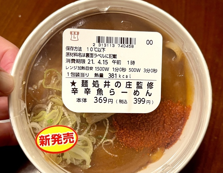 辛辛魚らーめん(LAWSON)& 野菜たまご炒め - よく飲むオバチャン☆本日のメニュー