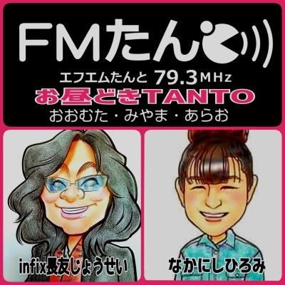 明日はFMたんと お昼の生放送「東大通信」やります!_b0183113_22120372.jpg