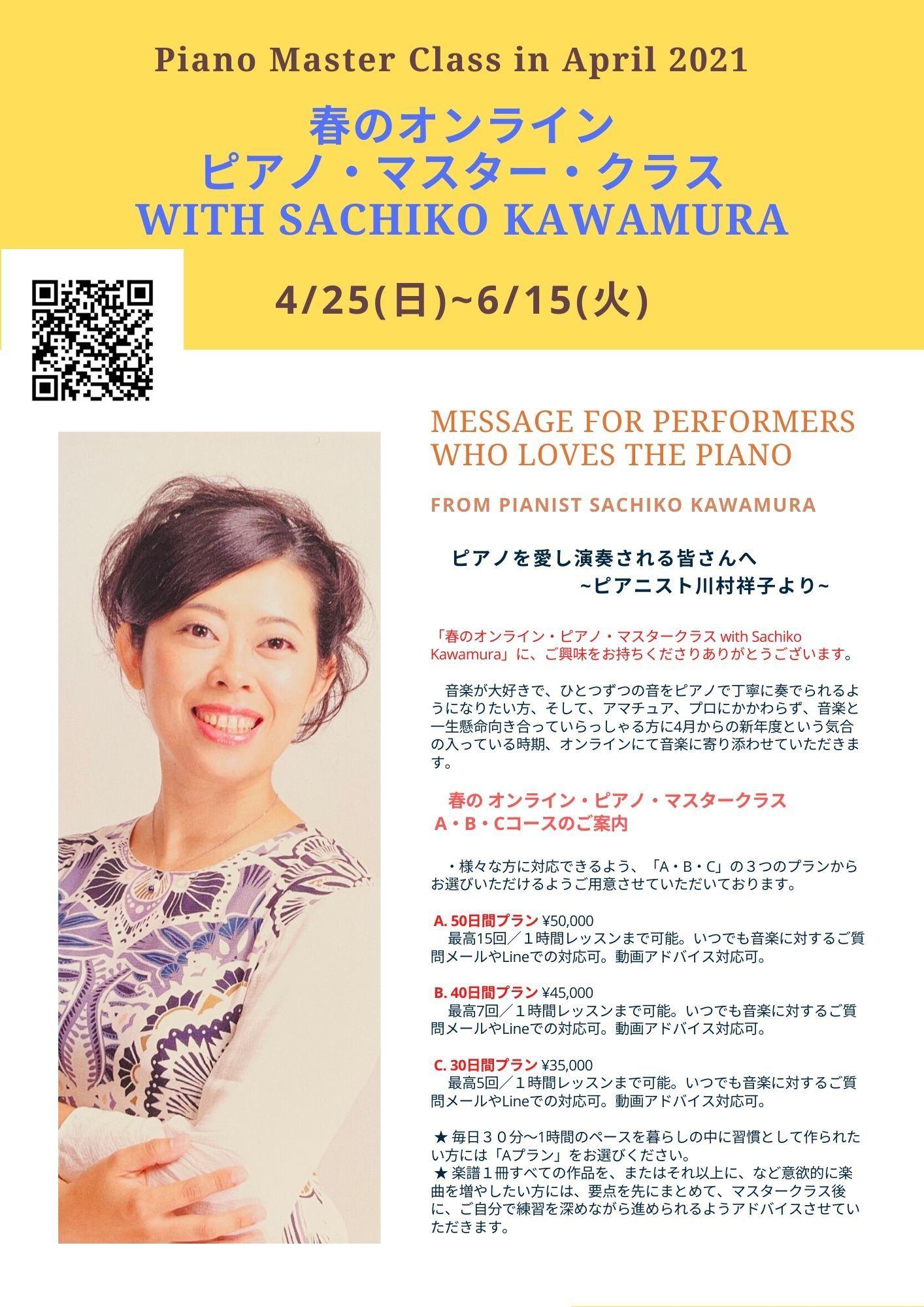 春のオンライン・ピアノ・マスタークラス with Pianist Sachiko Kawamura♪ 4/25〜6/15_e0197114_21073890.jpg