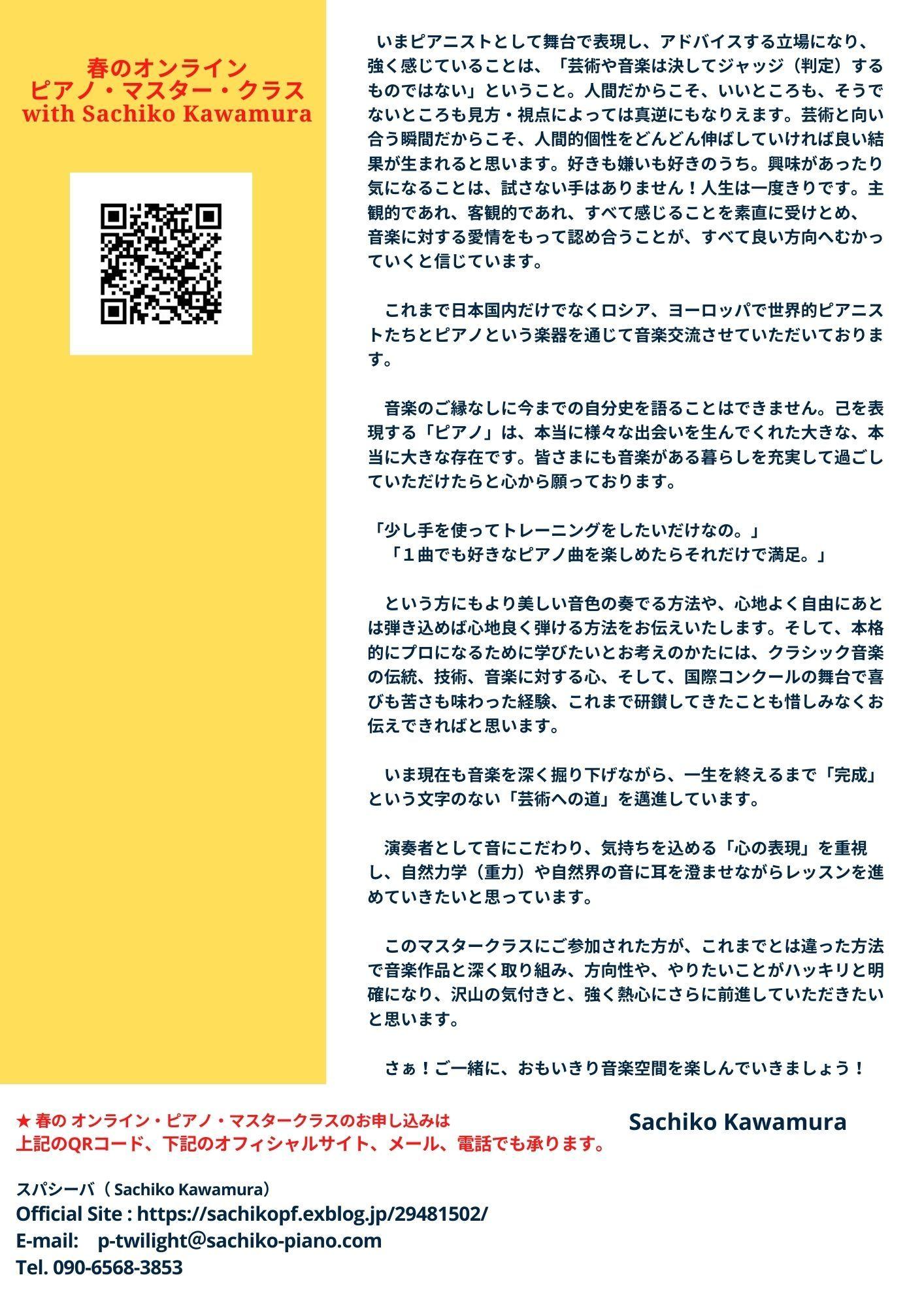 春のオンライン・ピアノ・マスタークラス with Pianist Sachiko Kawamura♪ 4/25〜6/15_e0197114_21091534.jpg