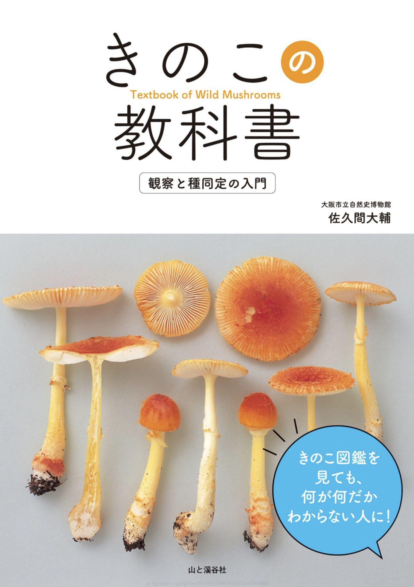寒さが戻り「キノコの教科書」を読む_c0025115_21135491.jpg