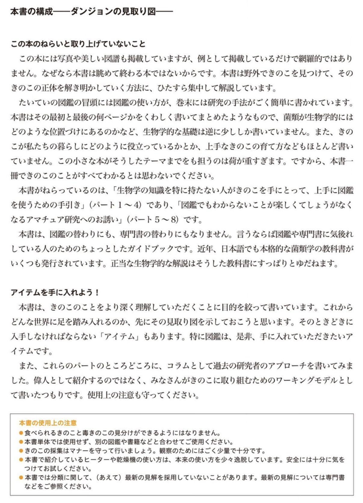 寒さが戻り「キノコの教科書」を読む_c0025115_21223115.jpg