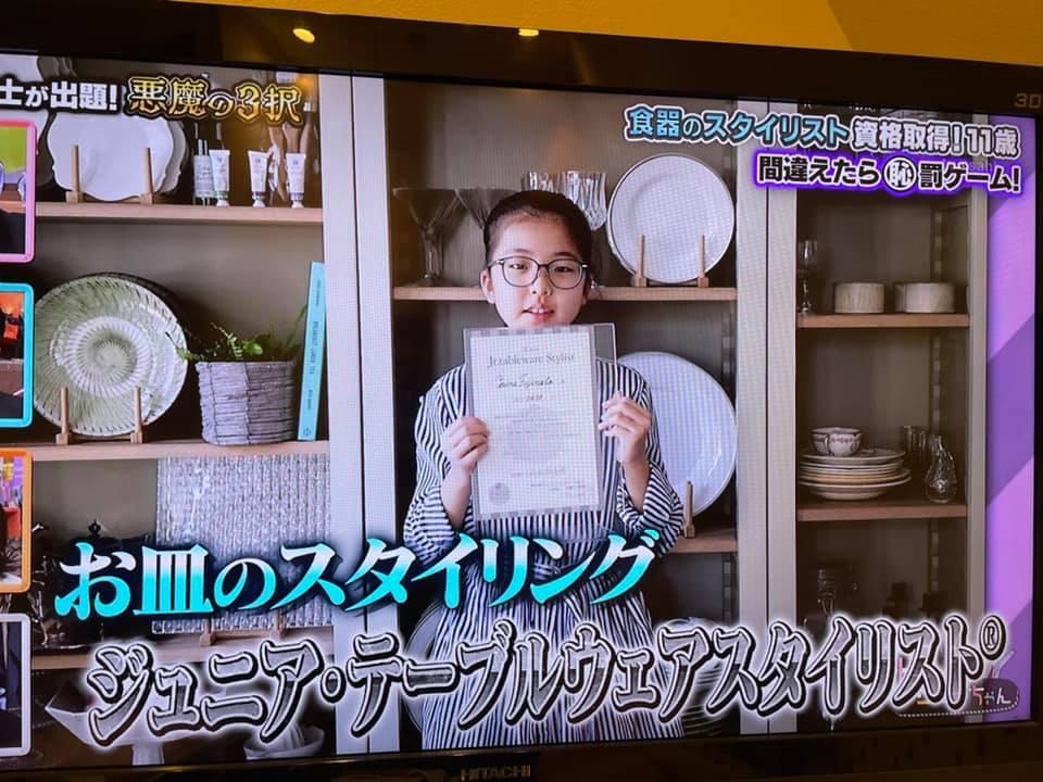 テレビ朝日様『博士ちゃん』弊社の資格習得小学生が出演 凄い反響です!!_c0337233_16473217.jpg