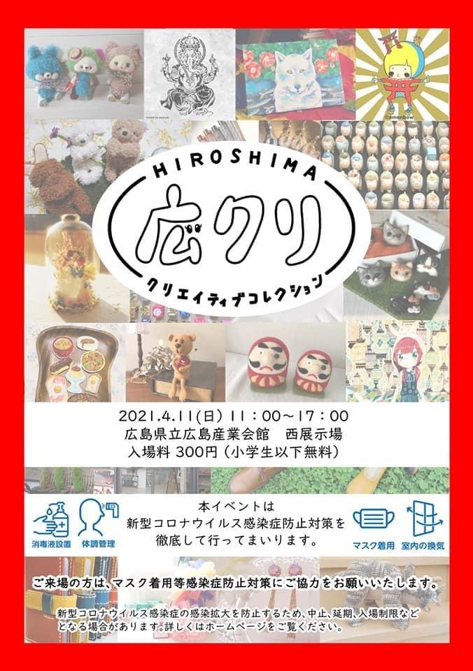 広島クリエイティブコレクション ご来場ありがとうございました!_a0392641_11004353.jpg