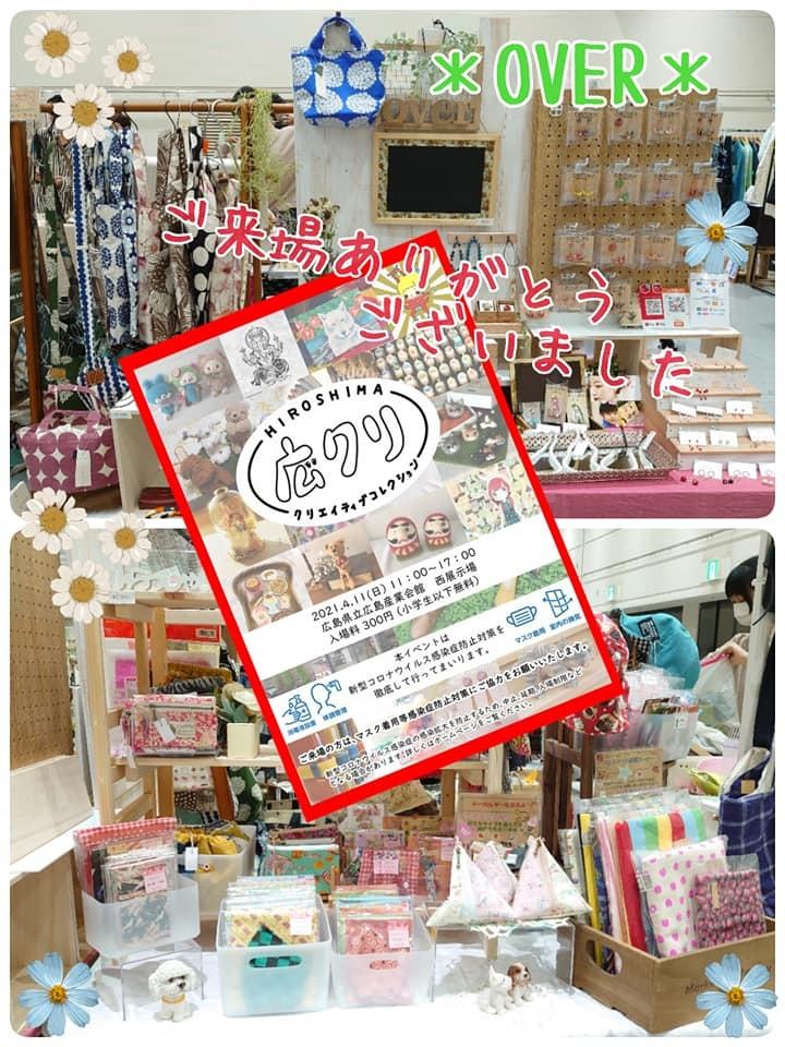 広島クリエイティブコレクション ご来場ありがとうございました!_a0392641_11005491.jpg