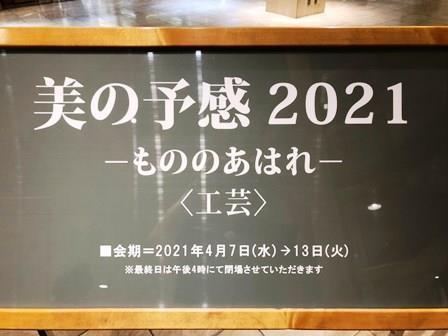 作業日誌(「美の予感 2021-もののあはれ-」高島屋京都店美術画廊 展示業務)_c0251346_11391421.jpg