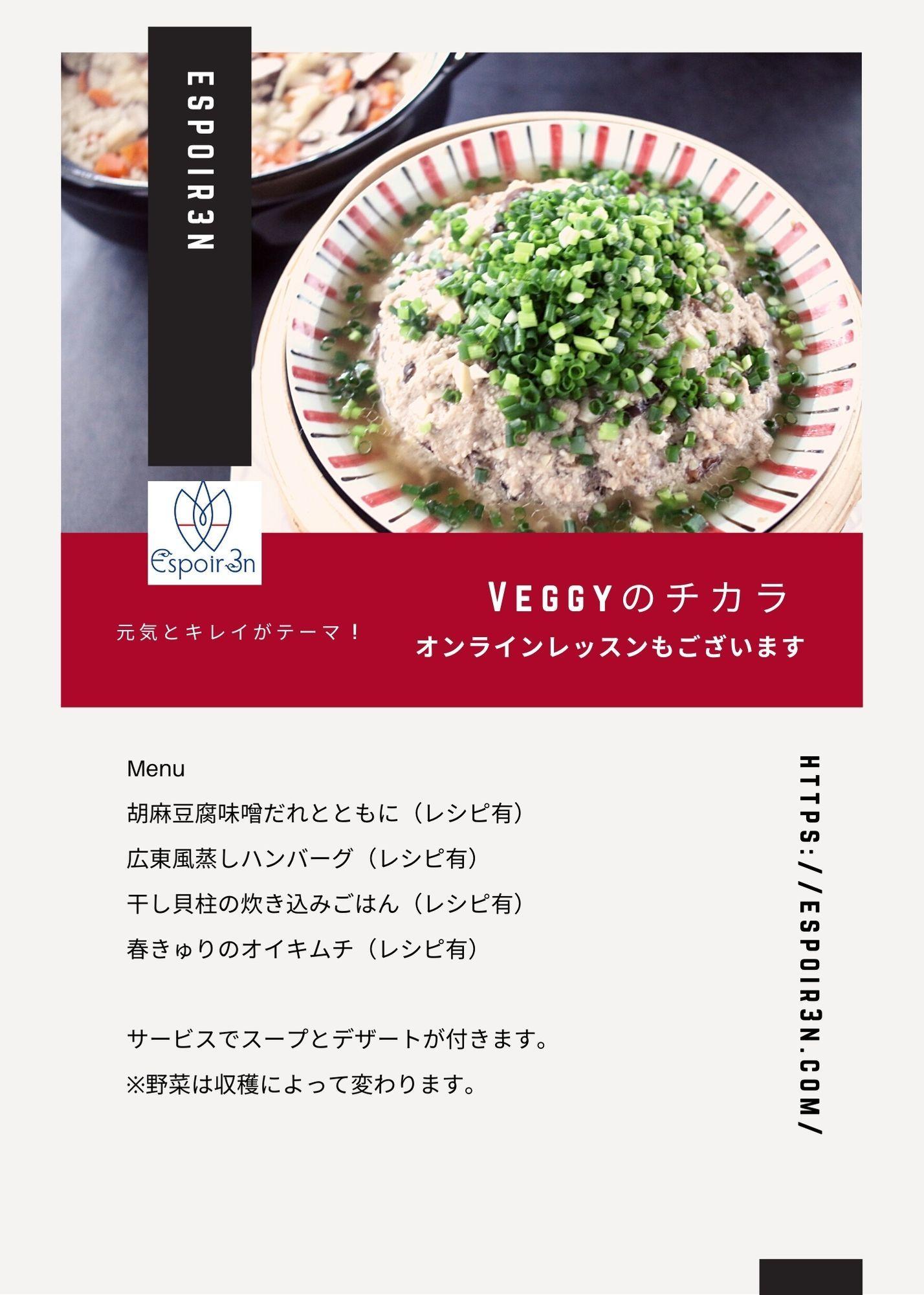 美肌と元気になれるお料理!レッツクッキング!!5月は、広東風蒸しハンバーグ。_c0162653_12520632.jpg