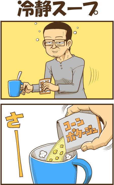 冷静スープ_a0390763_10094721.jpg
