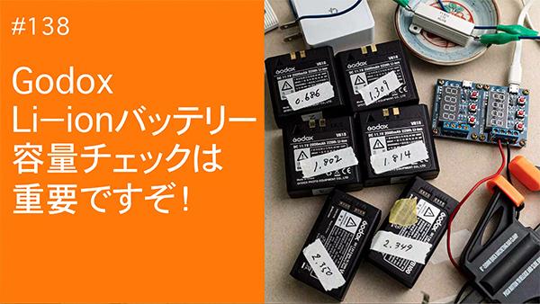 2021/04/14 #138 Godox Li ionバッテリー容量チェックは重要ですぞ!_b0171364_14463855.jpg