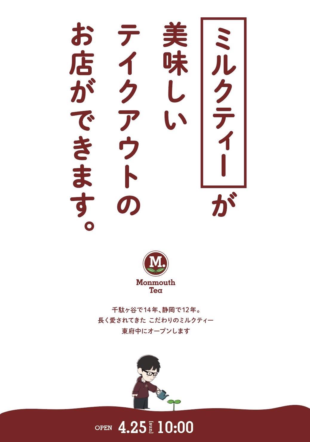 「モンマスティー東府中オープン」_a0075684_14114462.jpg