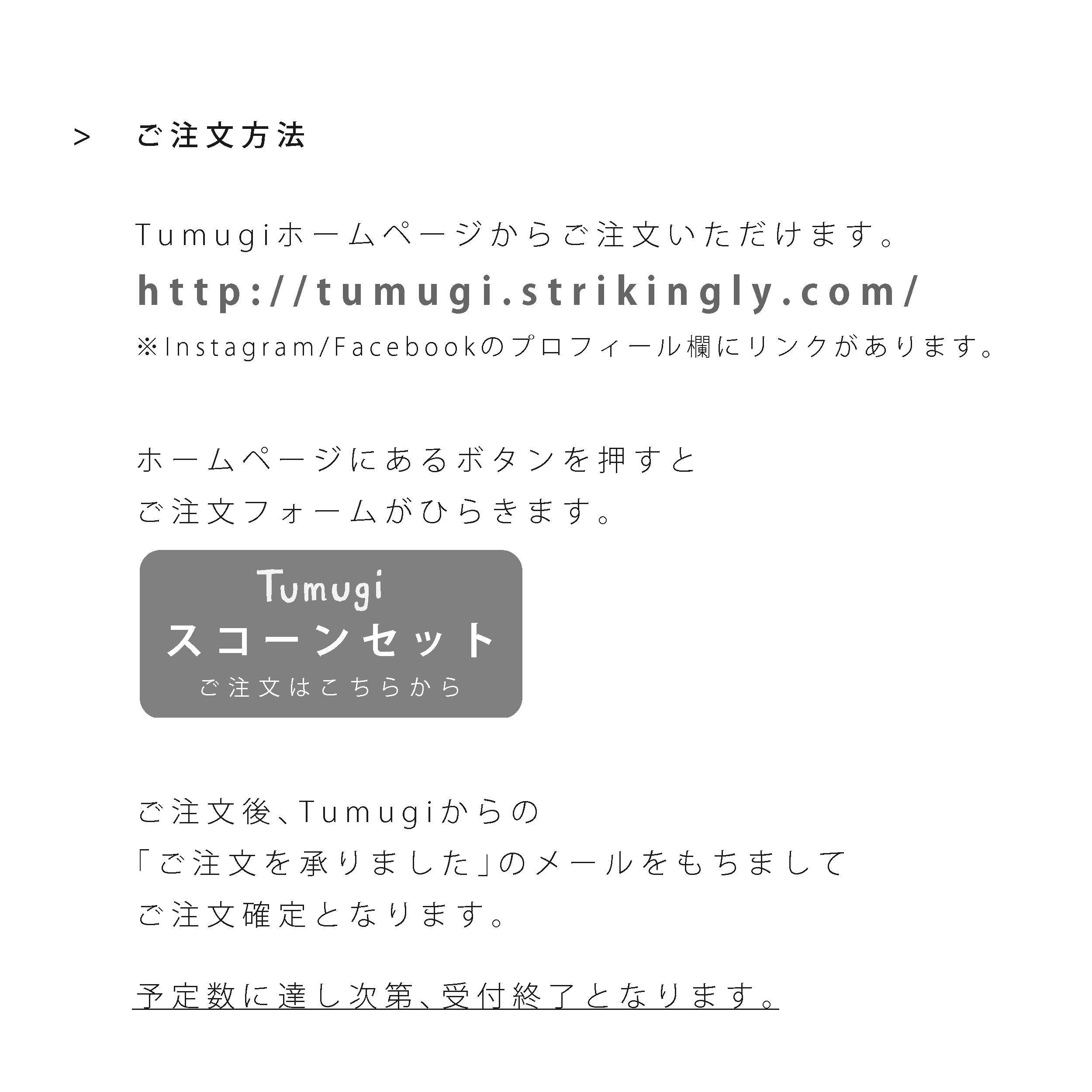4/21発送 4月のスコーンセット_e0375286_14335726.jpg