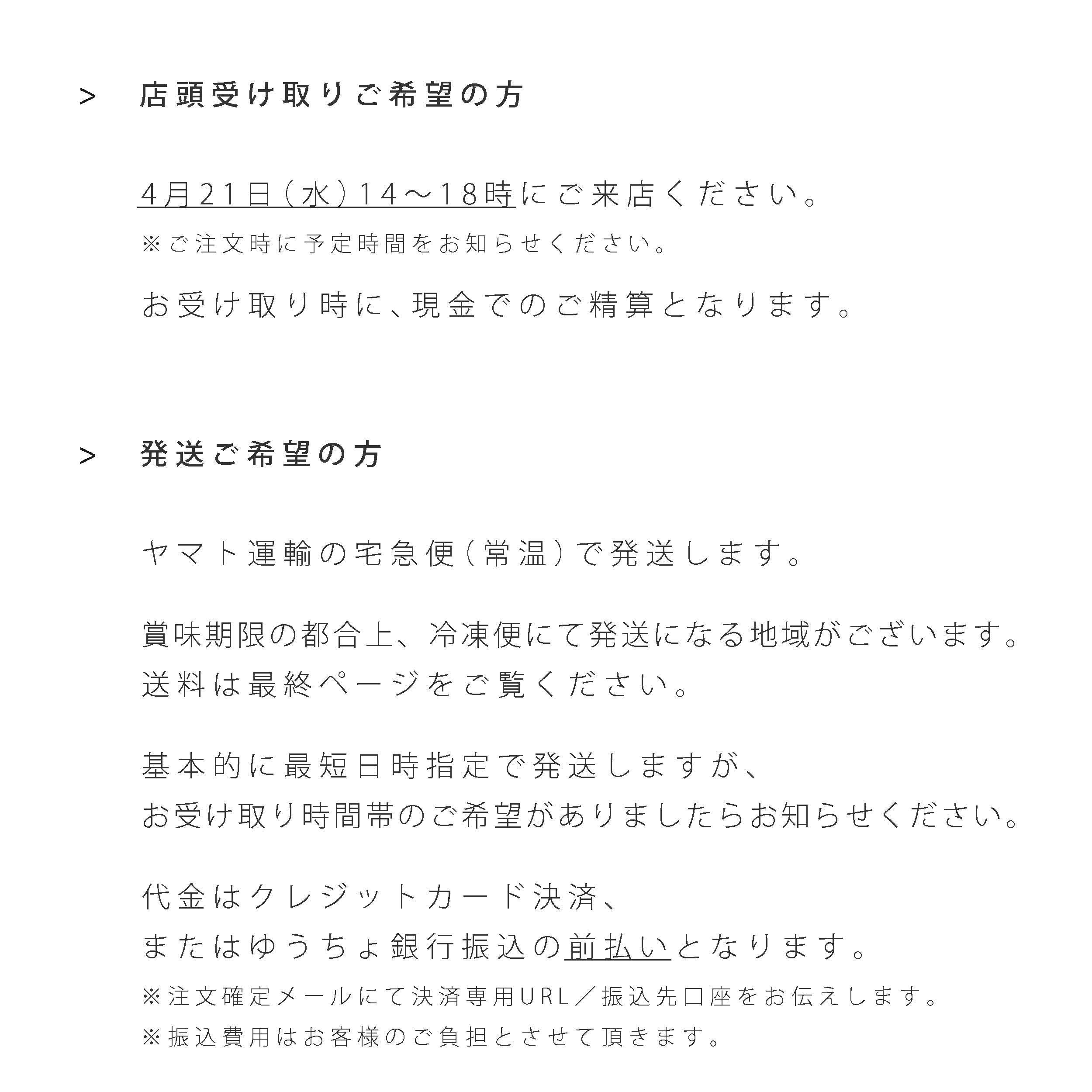 4/21発送 4月のスコーンセット_e0375286_14335740.jpg