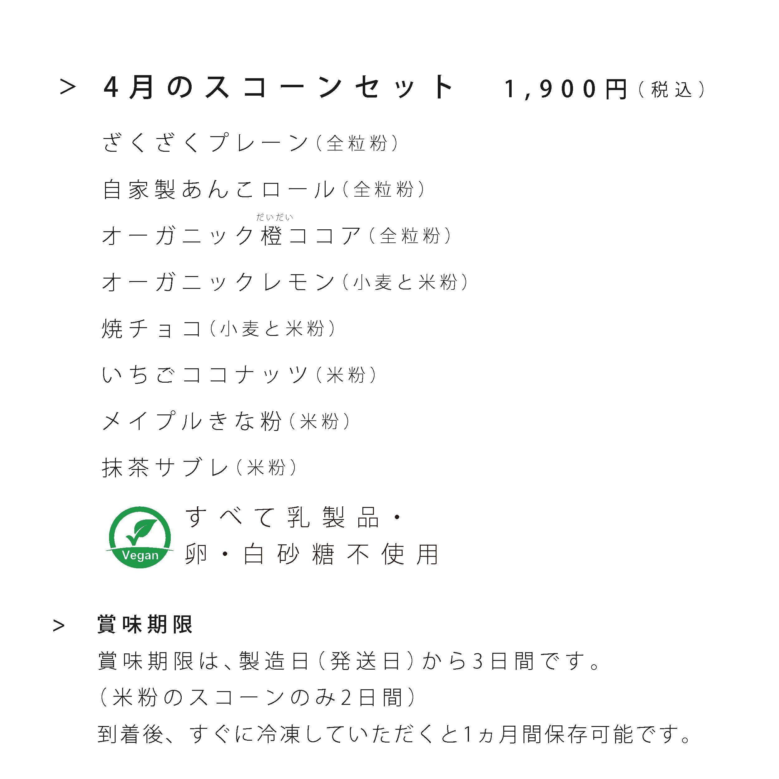 4/21発送 4月のスコーンセット_e0375286_14335929.jpg