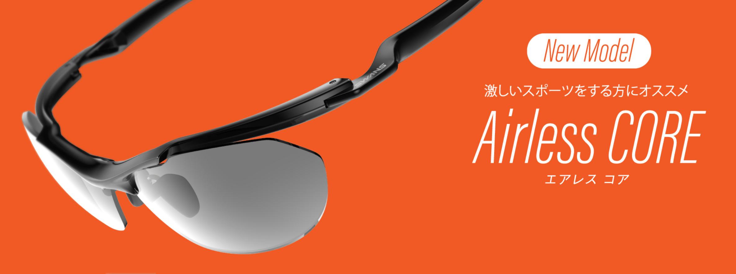 タケオ社長のDAKARA金栄堂 Youtube編 史上最強の軽さとフィット感を両立したSWANS最新作Airless-Coreを検証!_c0003493_19471531.jpg