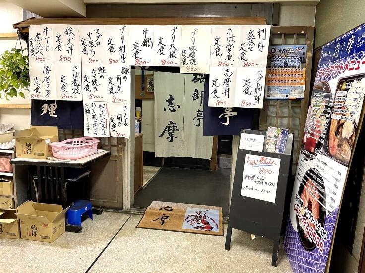 エビフライ定食@志摩(横浜) - よく飲むオバチャン☆本日のメニュー