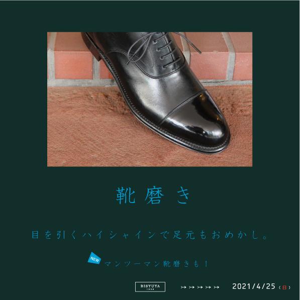 『 靴磨きのお誘い 』2021/4/25(日)_b0081010_12545729.jpg