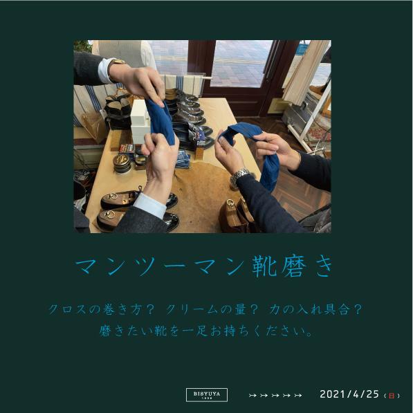 『 靴磨きのお誘い 』2021/4/25(日)_b0081010_12545766.jpg