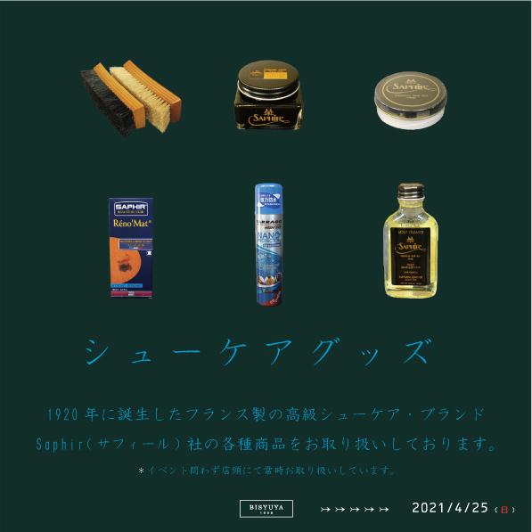 『 靴磨きのお誘い 』2021/4/25(日)_b0081010_12545815.jpg
