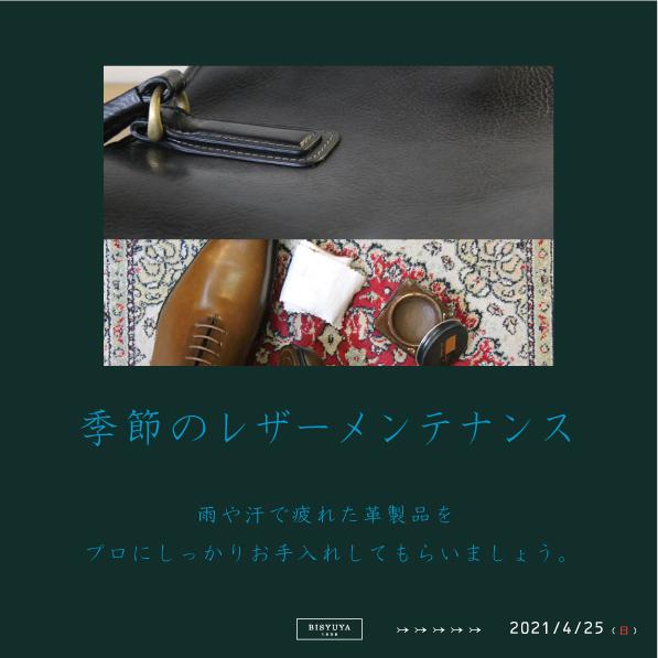 『 靴磨きのお誘い 』2021/4/25(日)_b0081010_12545819.jpg