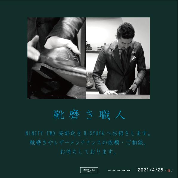 『 靴磨きのお誘い 』2021/4/25(日)_b0081010_12545887.jpg
